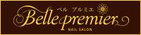 ベルプルミエ/Belle premier