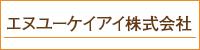 エヌユーケーアイ株式会社
