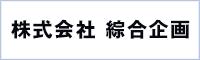 株式会社綜合企画