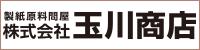 株式会社玉川商店
