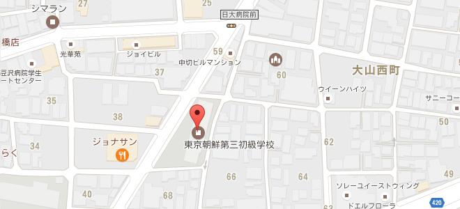 東京朝鮮第三初級学校